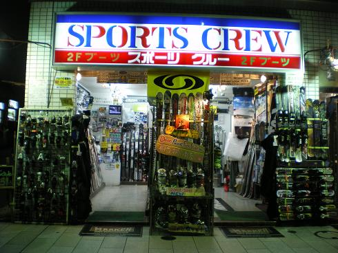sports crew