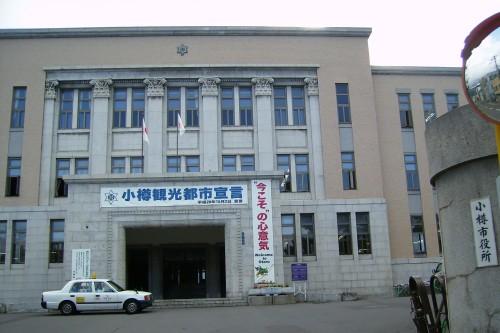 小樽市役所