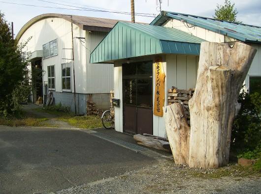 お店 木の素材屋さん