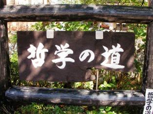慈照寺 哲学の道
