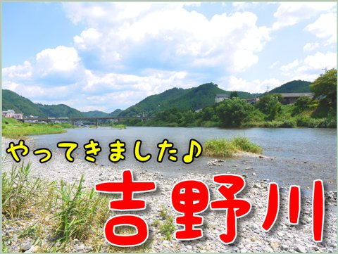 XS吉野川