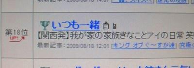 XS人気18位090819