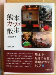 cafesanpo.jpg