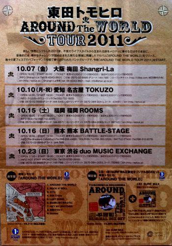 higashida2011-2.jpg