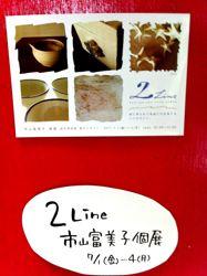 ichiyama1.jpg