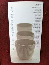 shirotume2011.jpg