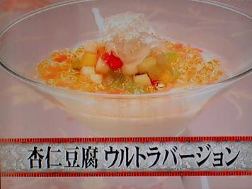 杏仁豆腐ウルトラバージョン