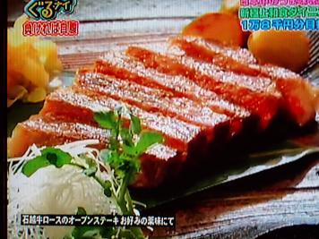 石越牛ロースのオーブンステーキお好みの薬味にて