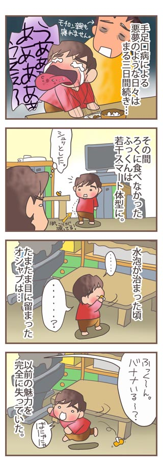 20091204_teasikutibyou00_a.jpg