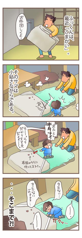 20091207_kitanai00_a.jpg