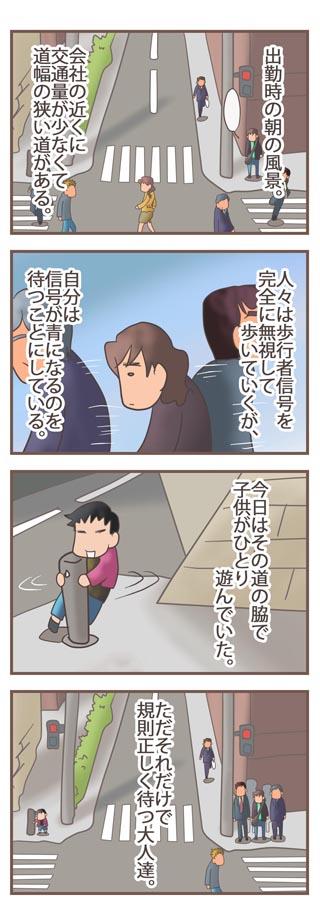 20091208_singou00_a.jpg