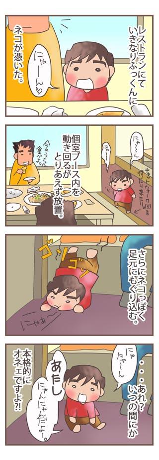 20091212_restaurant00_a.jpg