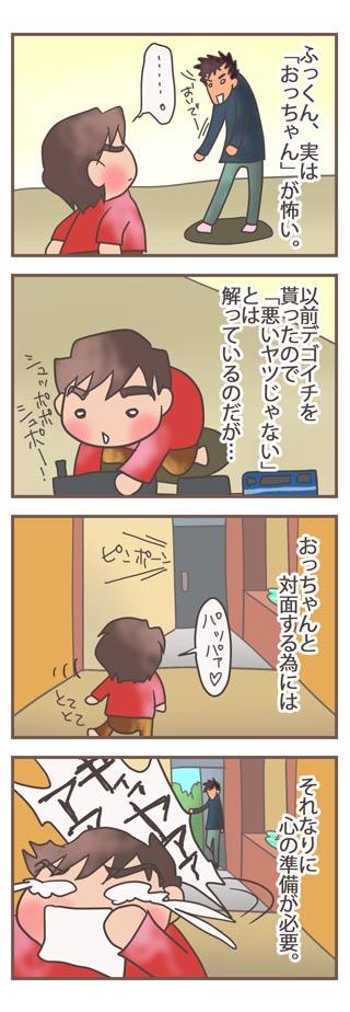 20091213_ottyan00_a.jpg