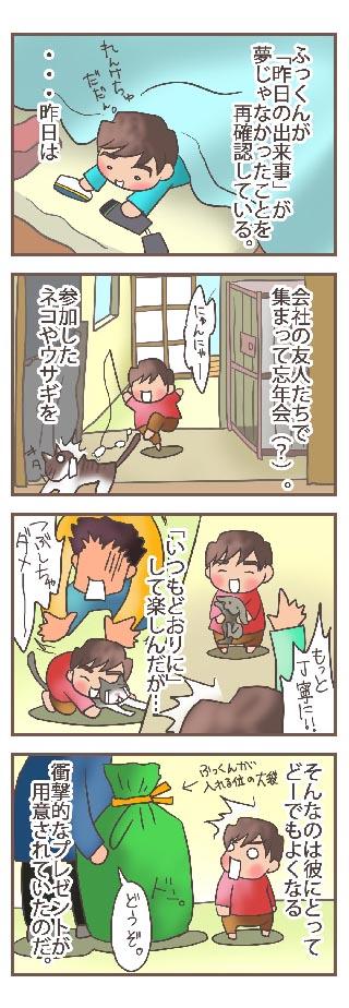 20091227_bounenkai_00_a.jpg