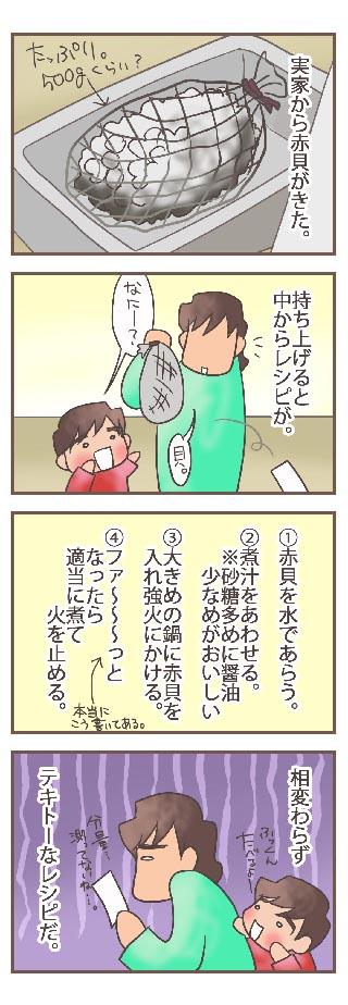 20091231_akagai00_a.jpg