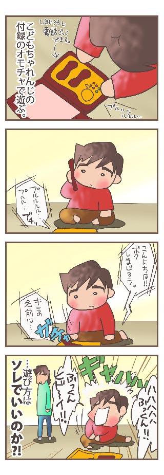 20100112_gakken00_a.jpg