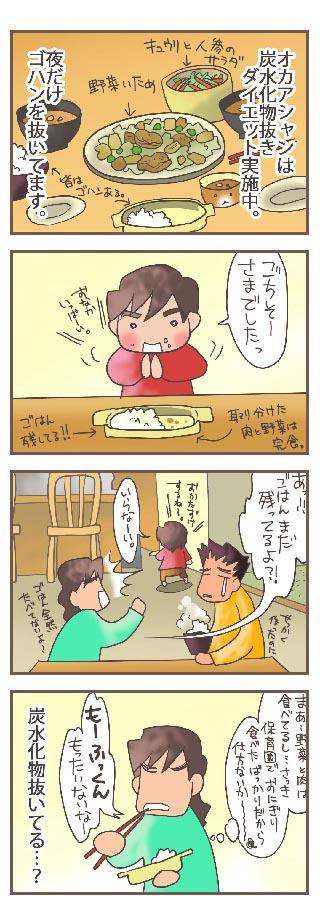 20100114_tansuikabutu00_a.jpg