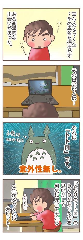 20100124_totoro00_a.jpg