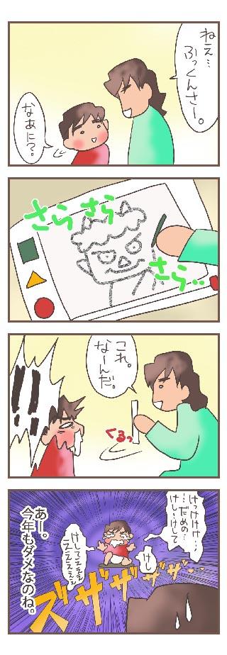 20100202_oni00_b.jpg