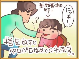 20100301_ネコ化ふく