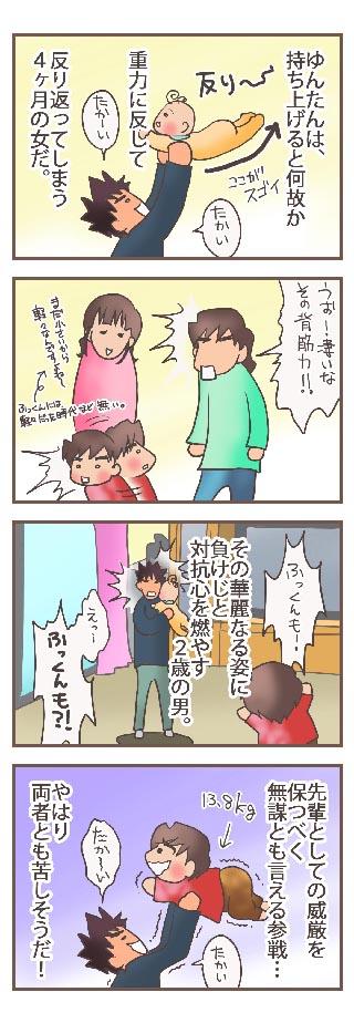 20100305_ottyanfuku01_a.jpg