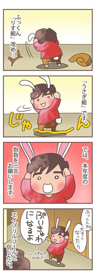 20100401_usagi00_a.jpg