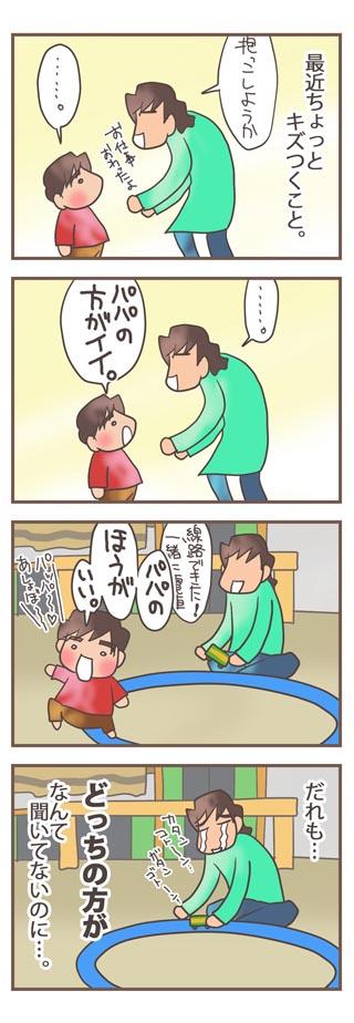 20100404_kiitenai00_a.jpg