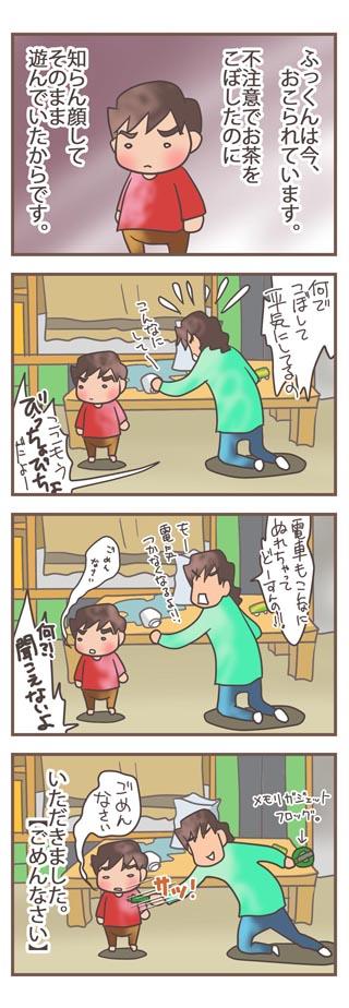 20100423_frog00_a.jpg