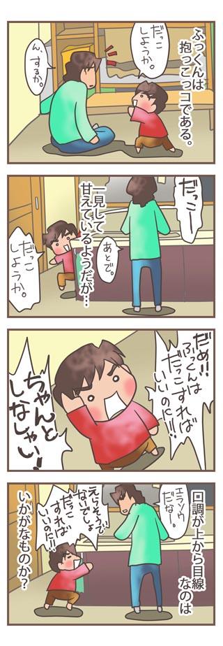20100430_dakkokko00_a.jpg
