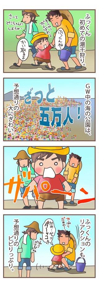 20100505_siohigari00_a.jpg