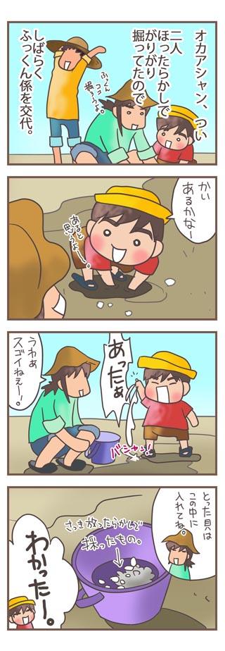 20100511_siohigari02_a.jpg