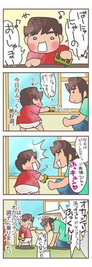 20100621_ousama00_a.jpg