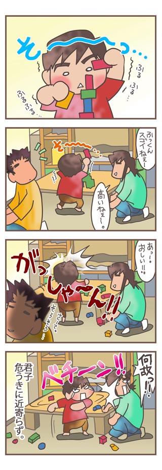 20100628_tumikikuzusi00_a.jpg