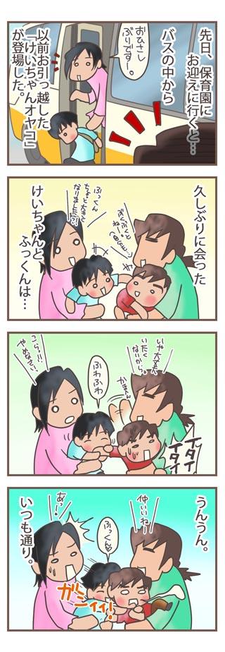 20100713_hisasiburi00_a.jpg