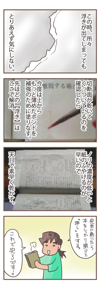 20100726_syuuri00_b.jpg