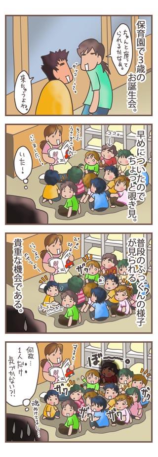 20100811お誕生会