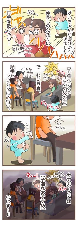 20100821_けいちゃんと遊ぶ00_a