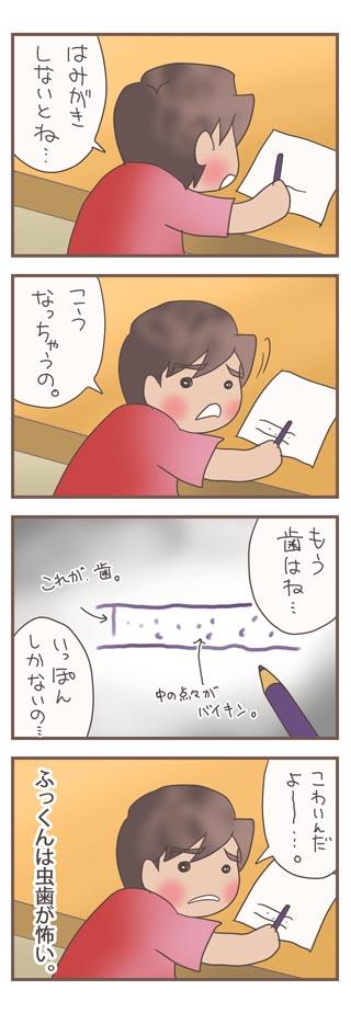 20100830_むしば