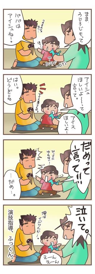 20100906_engisidou00_演技指導_a