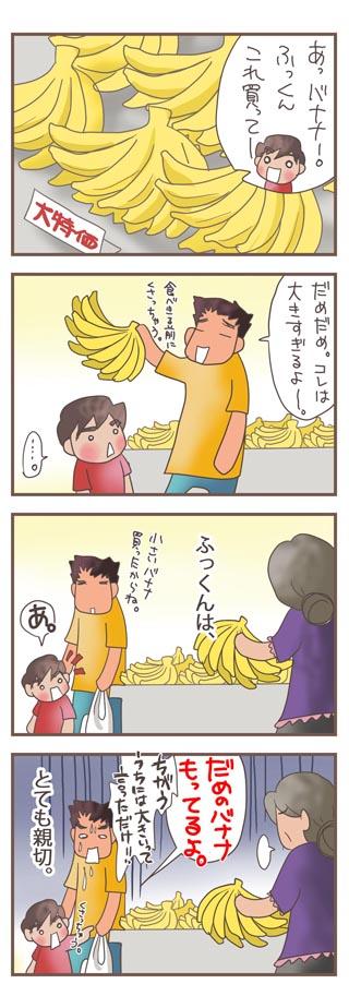20100911_だめなバナナ