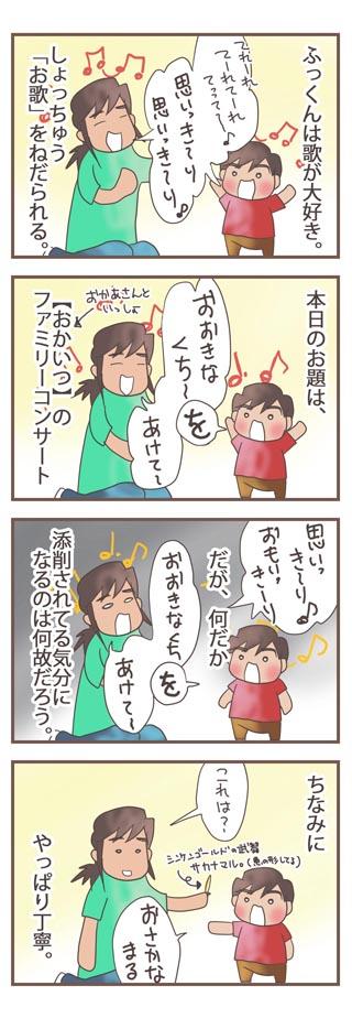 20100916_思いっきり00_a