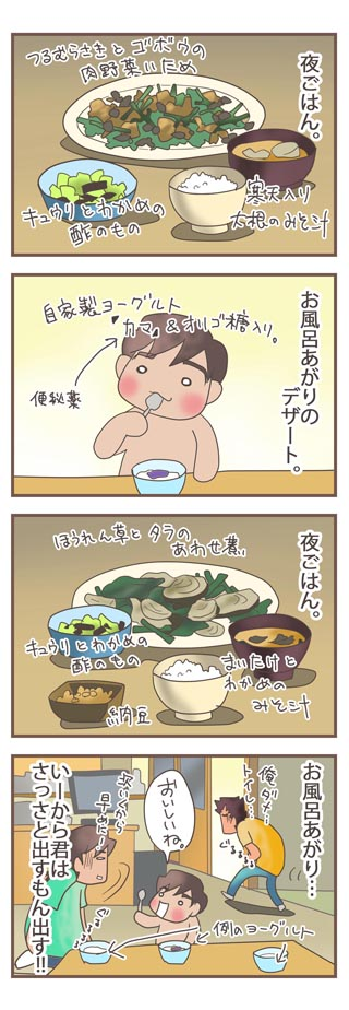 20100921_お通じ便秘