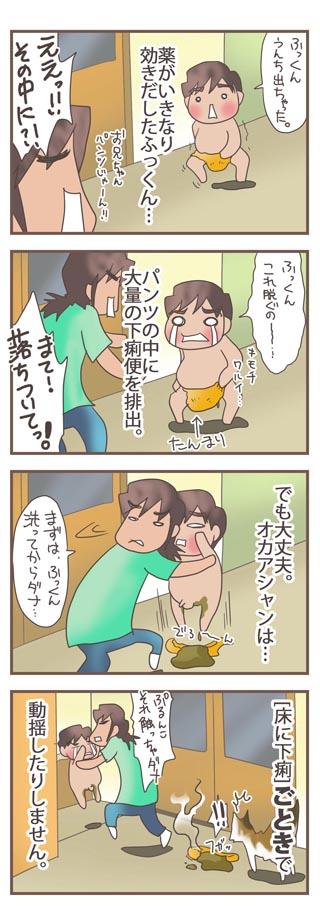 20100925_便秘_カマ_下痢