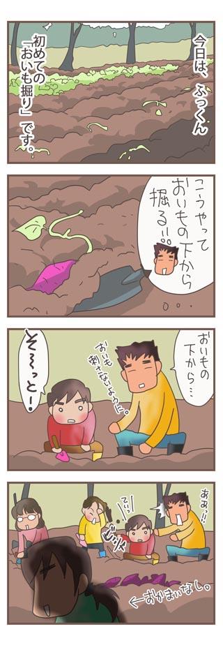 201001025_おいもほり_芋掘り_a