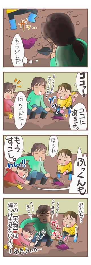201001025_おいもほり_芋掘り_0b