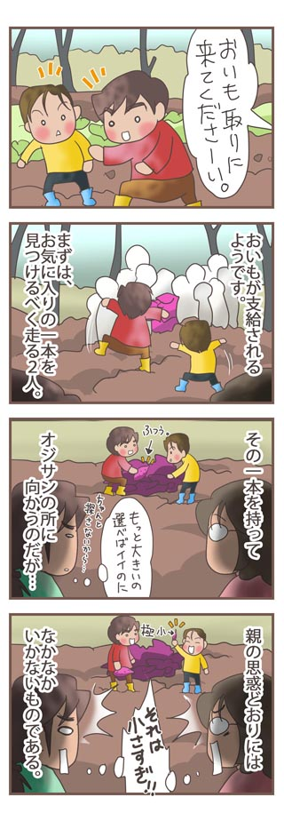 20101026_おイモ掘り2