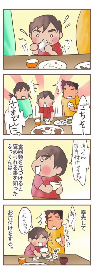 おかたづけ_a
