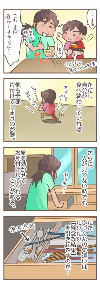 おかたづけ_b_0
