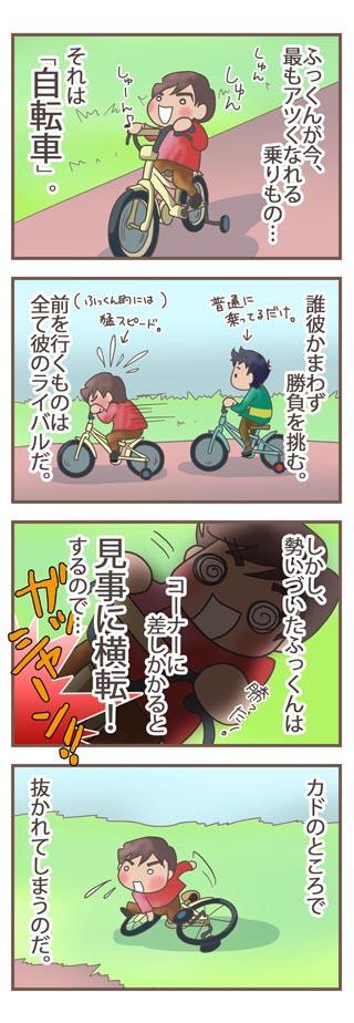 自転車ライダー01