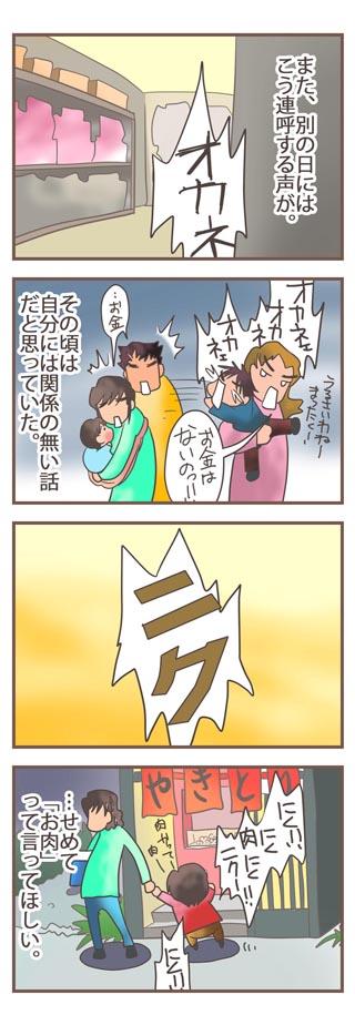 niku0_b.jpg